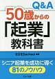 Q&A 50歳からの「起業」教科書