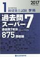 1級建築士試験 学科 過去問スーパー7 平成29年