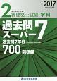 2級建築士試験 学科 過去問スーパー7 平成29年