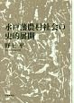 水戸藩農村社会の史的展開