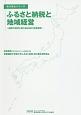 ふるさと納税と地域経営 地方創生シリーズ 制度の現状と地方自治体の活用事例