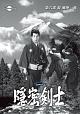 隠密剣士第6部 続 風摩一族 HDリマスター版セット<宣弘社75周年記念>