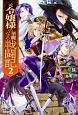 元令嬢様の華麗なる戦闘記 (2)