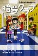 暗号クラブ 犯人は学校の中にいる! (8)