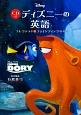ディズニーの英語 コレクション15 ファインディング・ドリー CD付