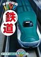 学研の図鑑LIVE 鉄道 DVD付