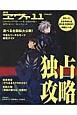 月刊 ヱヴァ11 CRヱヴァンゲリヲン~いま、目覚めの時~専門マガジ(1)