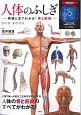人体のふしぎ 映像と本でわかる! 骨と筋肉 DVD BOOK
