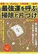 最強運を呼ぶ「掃除と片づけ」 斎藤一人さん、DaiGoさん、小林正観さんが伝授!