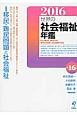 世界の社会福祉年鑑 2016 (16)
