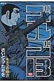 ゴルゴ13 キメラの動力-パワー- (183)