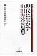 現代に生かす山田方谷の思想 山田方谷研究会会誌4