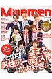 ミレメン 次世代の男性アーティスト専門DVDマガジン(1)