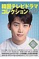 韓国テレビドラマコレクション 2017