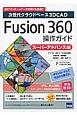 Fusion 360 操作ガイド スーパーアドバンス編