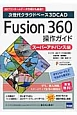 Fusion 360 操作ガイド スーパーアドバンス編 次世代クラウドベース3D CAD