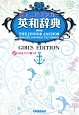 ジュニア・アンカー英和辞典<第6版> ガールズエディション CDつき 中学生向辞典