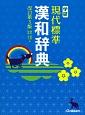 学研 現代標準漢和辞典<改訂第3版>