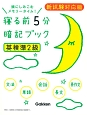 寝る前5分暗記ブック 英検準2級<新試験対応版>