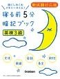 寝る前5分暗記ブック 英検3級 頭にしみこむメモリータイム!