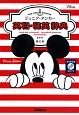 ジュニア・アンカー英和・和英辞典<第6版> ディズニーエディション CDつき 中学生向辞典