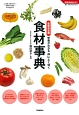 食材事典<最新決定版> 栄養がわかる 体によく効く