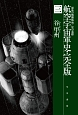 航空宇宙軍史<完全版> 最後の戦闘航海/星の墓標 (3)