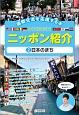 日本のまち 国際交流を応援する本 10か国語でニッポン紹介2