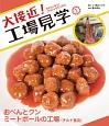 大接近!工場見学 おべんとクン ミートボールの工場〈チルド食品〉 (1)