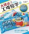 大接近!工場見学 ガリガリ君の工場〈アイスキャンディー〉 (2)