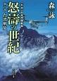 怒濤の世紀 台湾解放 新編・日本中国戦争 (10)