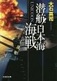 潜航!日本海海戦 UNICOON