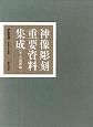 神像彫刻重要資料集成 関西編2 (3)