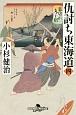 仇討ち東海道 幕切れ丸子宿 (4)