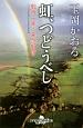 虹、つどうべし 別所一族ご無念御留