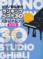 ピアノ初心者のランキングベスト30 スタジオジブリ<改訂版>