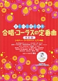 楽しい合唱名曲集 合唱・コーラスの定番曲<改訂版> ピアノ伴奏CD付 メロディー+コーラスパート/ピアノ伴奏