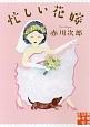 忙しい花嫁