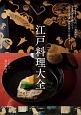 江戸料理大全 将軍も愛した当代一の老舗料亭 300年受け継がれる
