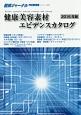 健康美容素材エビデンスカタログ 2016 健康ジャーナルPREMIUMシリーズ5
