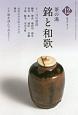 淡交テキスト 茶の湯 銘と和歌 (12)