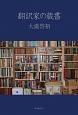 翻訳家の蔵書