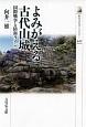 よみがえる古代山城 歴史文化ライブラリー 国際戦争と防衛ライン