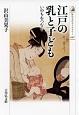 江戸の乳と子ども 歴史文化ライブラリー いのちをつなぐ