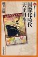国際化時代「大正日本」 日本近代の歴史