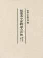 延慶本平家物語全注釈 5-10