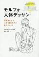 モルフォ 人体デッサン 形態学-モルフォロジー-による人体を描くための新テ