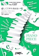 悲しくてやりきれない by コトリンゴ ピアノソロ・ピアノ&ヴォーカル