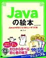 Javaの絵本<第3版> Javaが好きになる新しい9つの扉