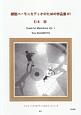 クッキーハウスの「やってみよう。」シリーズ 鍵盤ハーモニカデュオのための作品集 (1)
